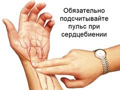 Пульс при сердцебиении