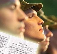 Пролапс митрального клапана и армия